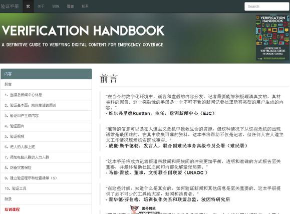 【经典网站】VerificationHandbook:新闻真实性验证手册