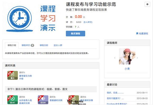 【经典网站】EduSoHo:开源在线教育系统