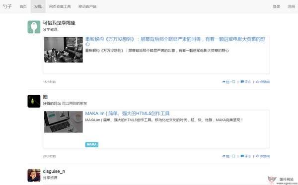 【经典网站】ShaoZi:勺子网页收集工具
