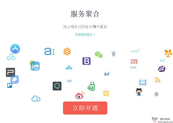 【经典网站】Lesschat:纷云团队沟通协作平台