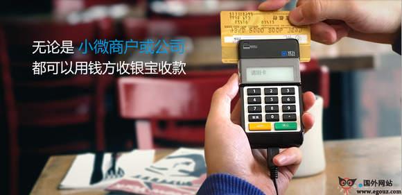 【经典网站】QFpay:钱方移动支付服务平台