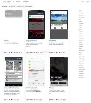 【素材网站】AndroidXY|安卓开源组件资源库