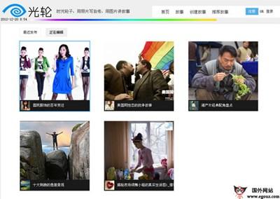 【经典网站】GuangLun:光轮网图片时间轴故事