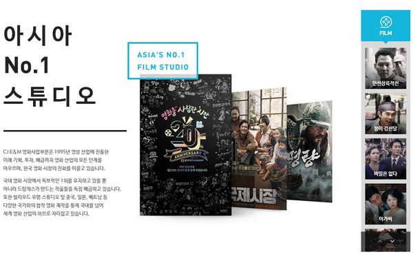 【经典网站】韩国CJEM娱乐媒体公司