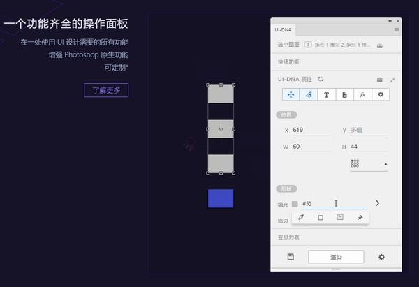【工具类】UIDNA|Photoshop设计构建插件工具