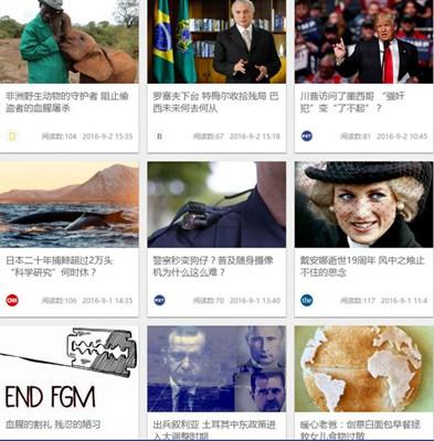 【经典网站】GetWorld|聚焦境外新闻资讯网