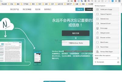 【工具类】Nimbus 基于浏览器网页录像截图插件