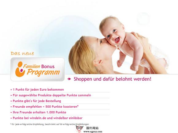 【经典网站】Windeln:德国婴幼儿用品购物网