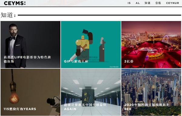 【经典网站】Ceyms:土耳其创意媒体资讯网