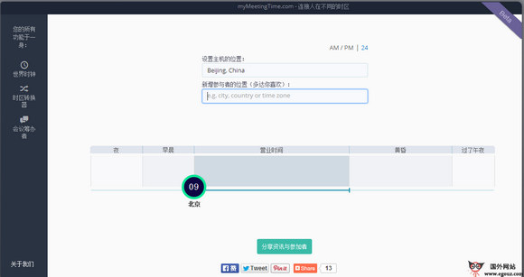 【工具类】MyMeetingTime:在线世界时间转换工具