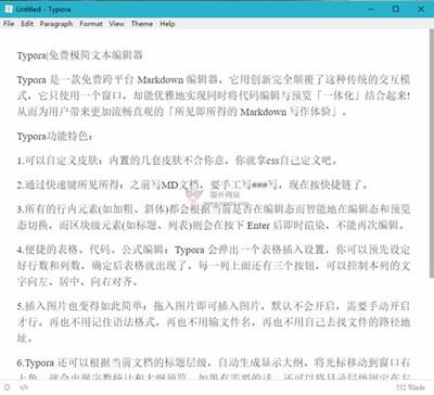 【工具类】Typora|免费极简文本编辑器