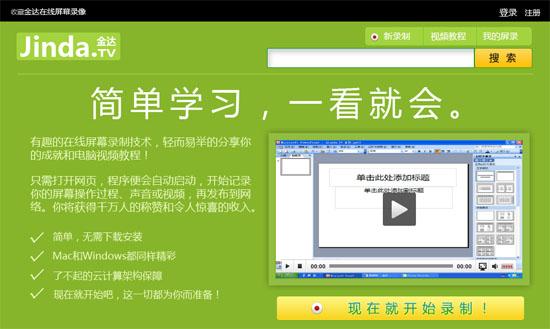 【数据测试】金达,国内一款在线屏幕录像软件