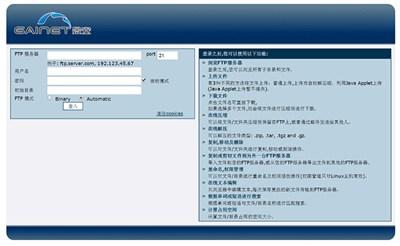 【数据测试】景安免费FTP在线管理工具