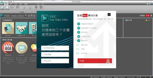 【工具类】VSDC|免费视频剪辑编辑器