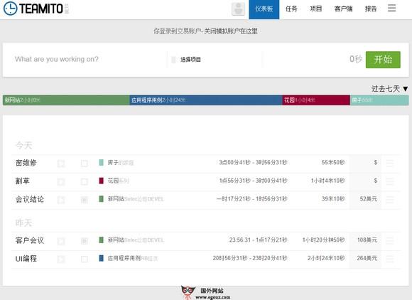 【工具类】Teamito:在线时间追踪录制工具