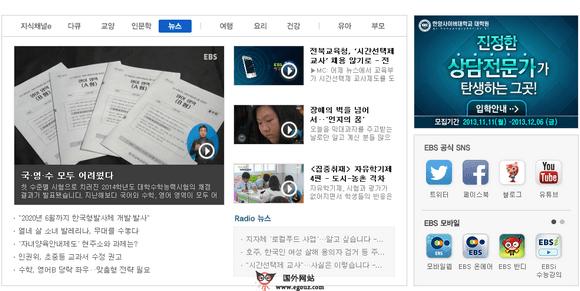 【经典网站】EBS:韩国教育广播电视台