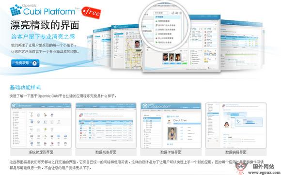 【经典网站】OpenBiz:智能商业解决方案服务平台