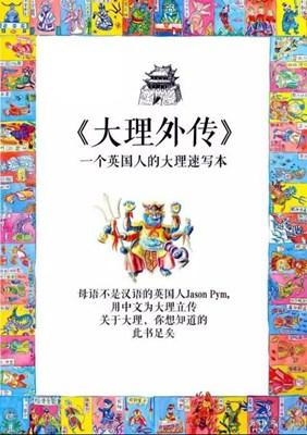 【经典网站】老外创作的《大理外传》插画 -万哲生