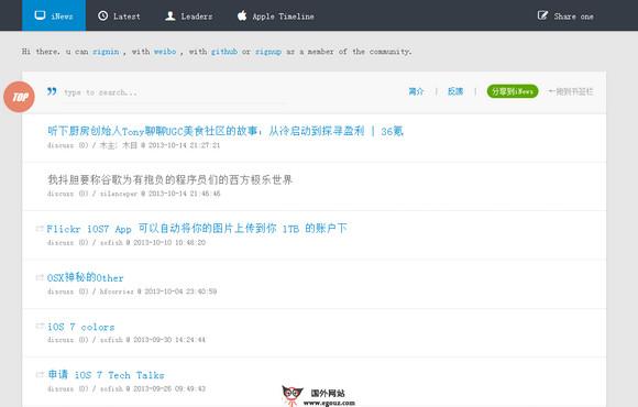 【工具类】iNews:开源极简新闻信息分享工具