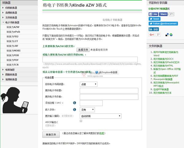 【工具类】在线电子书格式转换工具