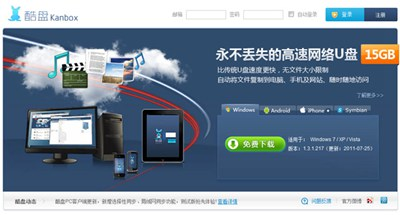 【数据测试】酷盘,15GB超大免费云存储空间