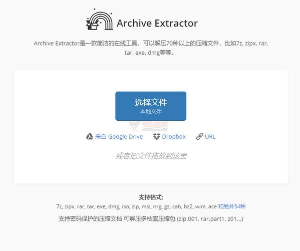 【工具类】ArchiveExtractor|支持70多种压缩文件工具
