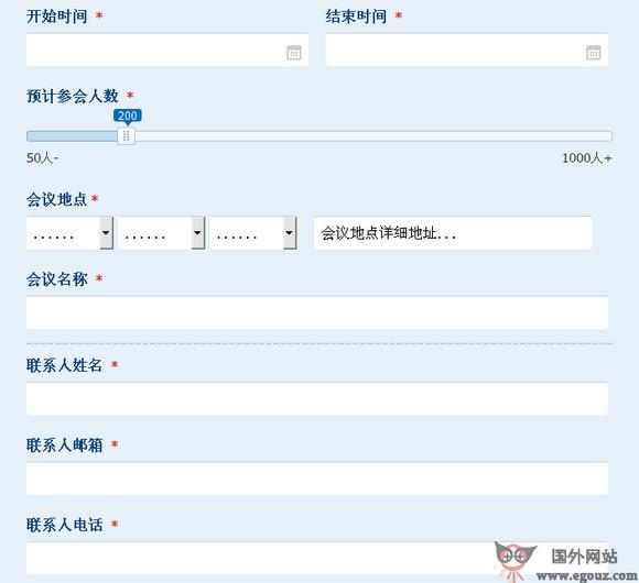 【经典网站】DaoHui:到会网在线会议管理平台