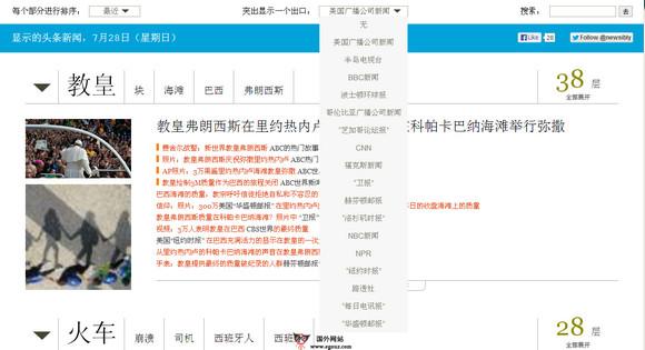 【经典网站】Newsibly:互联网新闻热门阅读平台