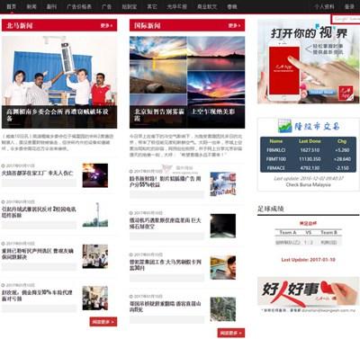 【经典网站】Kwongwah|马来西亚光华日报