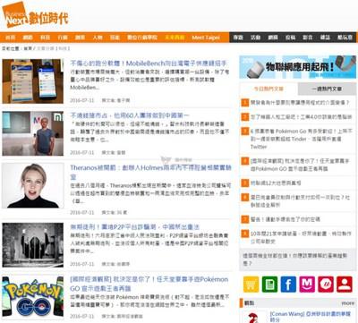 【经典网站】Bnext:台湾数位时代科技媒体