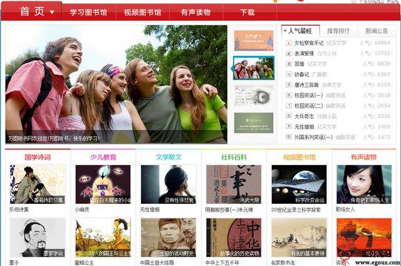 【经典网站】Wtts:万图听书网免费视听分享平台