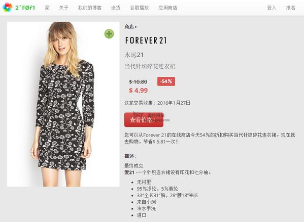 【经典网站】21ForPro:品牌购物50%折扣网