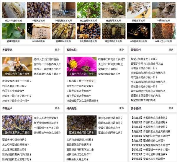 【经典网站】酷蜜蜂|专业养蜂技术知识门户网