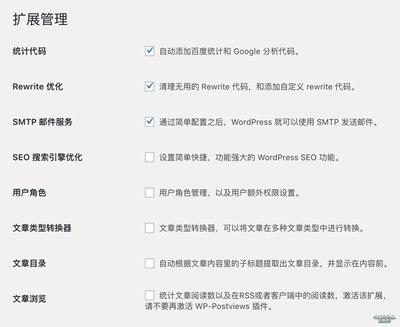 【Wordpress相关】WPJAM Basic 功能详细介绍:扩展管理