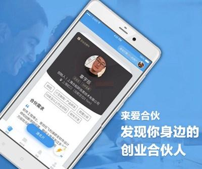 【经典网站】爱合伙|创业合伙人社交平台