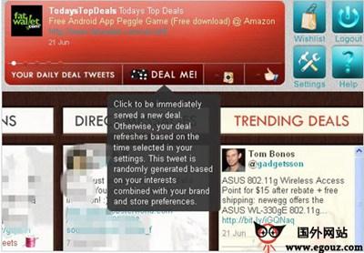 【经典网站】TweetAlicious:基于社交品牌优惠购物平台