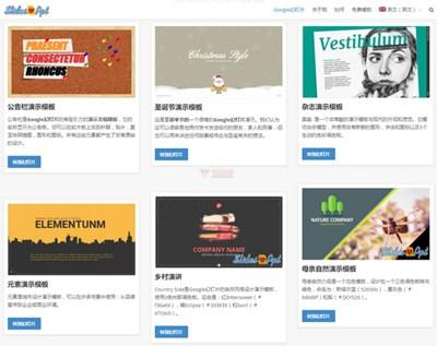 【素材网站】SlidesPPT|免费谷歌幻灯片模版库