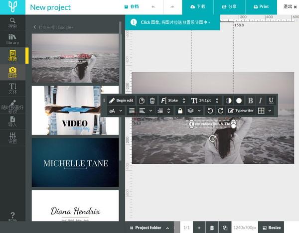 【工具类】Desygner:在线图片设计工具
