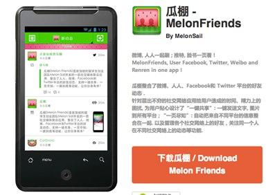 【手机端工具】【转】瓜棚(MelonFri