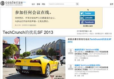 【经典网站】Conferize:社会化在线会议管理平台