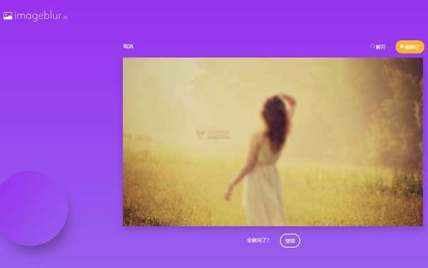 【工具类】ImageBlur|在线图片马赛克处理工具