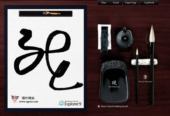 【工具类】ThesHoDo:在线书法练习工具
