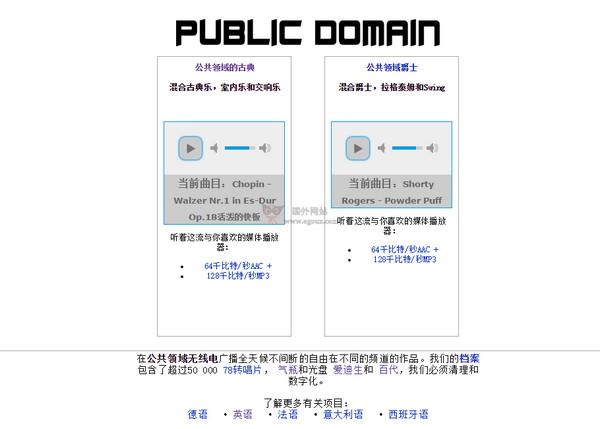 【经典网站】24小时公共领域无线电广播网