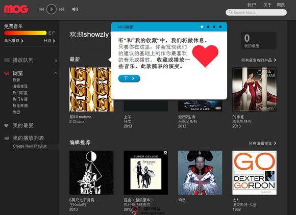【经典网站】MOG:美国免费流媒体音乐服务平台