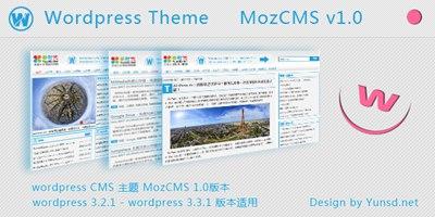 【数据测试】wordpress 清新CMS主题:MozCMS v1.0版本正式发布【云时代出品】