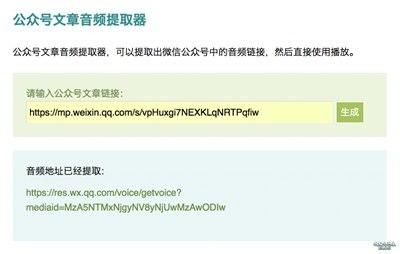 【站长工具】微信公众号文章音频提取器:一键提取公众文章中的音频地址