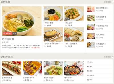 【经典网站】iCook:台湾爱料理食谱社区