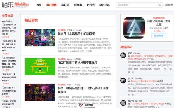 【经典网站】ChuApp:触乐移动游戏资讯网