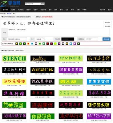 【工具类】ZiTiWeb|在线免费字体转换工具