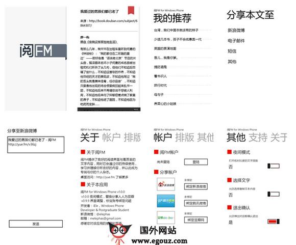 【工具类】Yue.FM:电台化文章阅读工具